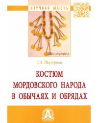 Костюм мордовского народа в обычаях и обрядах