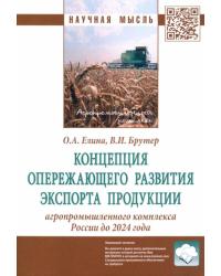 Концепция опережающего развития экспорта продукции агропромышленного комплекса России до 2024 года