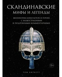 Скандинавские мифы и легенды. Жизнеописания богов и героев с иллюстрациями и подробными комментариями