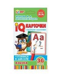 """IQ карточки """"М. А. Жукова. Азбука"""" (36 штук)"""