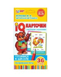 """IQ карточки """"М. А. Жукова. Развиваем речь"""" (36 штук)"""