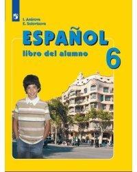 Испанский язык. 6 класс. Учебник (углубленно)