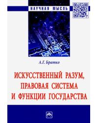 Искусственный разум, правовая система и функции государства