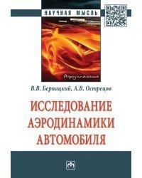Исследование аэродинамики автомобиля