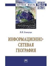 Информационно-сетевая география
