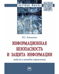Информационная безопасность и защита информации: модели и методы управления