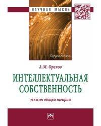 Интеллектуальная собственность: эскизы общей теории