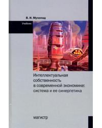 Интеллектуальная собственность в современной экономике: система и ее синергетика