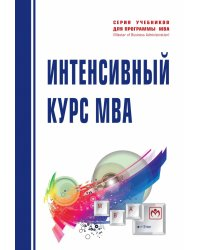 Интенсивный курс MBA