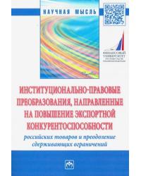 Институционально-правовые преобразования, направленные на повышение экспортной конкурентоспособности российских товаров и преодоление сдерживающих ограничений