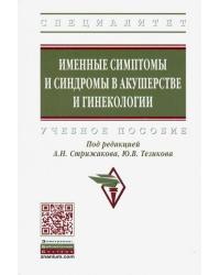 Именные симптомы и синдромы в акушерстве и гинекологии. Учебное пособие
