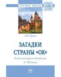 Загадки страны «Ок». Романские церкви Окситании X - XIII веков