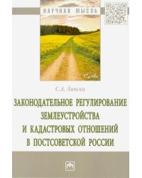 Законодательное регулирование землеустройства и кадастровых отношений в постсоветской России