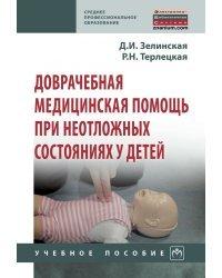 Доврачебная медицинская помощь при неотложных состояниях у детей. Учебное пособие для медицинских сестер