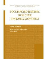 Государство и бизнес в системе правовых координат