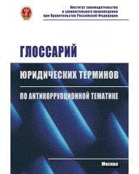 Глоссарий юридических терминов по антикоррупционной тематике