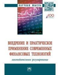 Внедрение и практическое применение современных финансовых технологий: законодательное регулирование