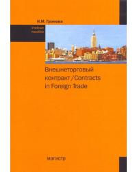 Внешнеторговый контракт. Contract in Foreign Trade