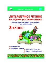 Литературное чтение на родном (русском) языке. 3 класс. Увлекательные развивающие задания для школьников