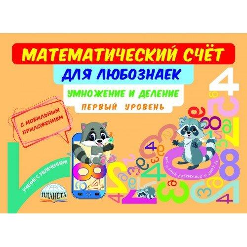 Математический счёт для любознаек. Умножение и деление. 1 уровень. Книга с мобильным приложением