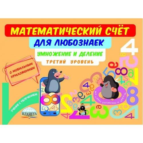 Математический счёт для любознаек. Умножение и деление. 3 уровень. Книга с мобильным приложением
