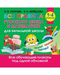 Все правила русского языка и математики для начальной школы. 1-4 классы