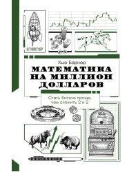 Математика на миллион долларов