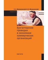 Бухгалтерские проводки в экономике коммерческих организаций: справочник с комментариями и рекомендациями