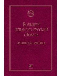 Большой испанско-русский словарь: Латинская Америка