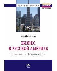 Бизнес в Русской Америке: история и современность