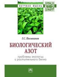 Биологический азот. Проблемы экологии и растительного белка