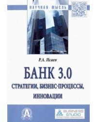 Банк 3.0: стратегии, бизнес-процессы, инновации