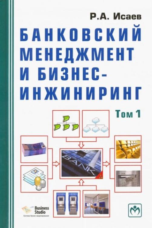 Банковский менеджмент и бизнес-инжиниринг. В 2-х томах. Том 1