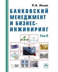Банковский менеджмент и бизнес-инжиниринг. В 2-х томах. Том 2