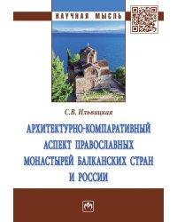 Архитектурно-компаративный аспект православных монастырей Балканских стран и России