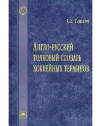 Англо-русский толковый словарь хоккейных терминов