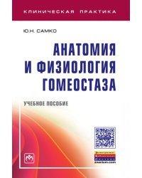 Анатомия и физиология гомеостаза