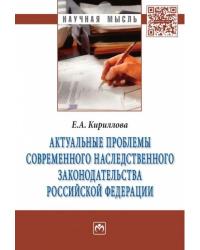 Актуальные проблемы современного наследственного законодательства Российской Федерации