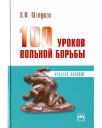 100 уроков вольной борьбы. Учебное пособие