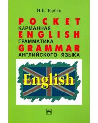 Pocket English Grammar (карманная грамматика английского языка)