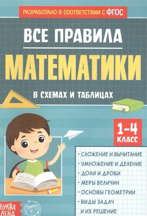 Все правила математики в схемах и таблицах. Сборник для 1-4 классов
