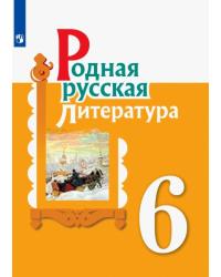 Родная русская литература. 6 класс Учебное пособие