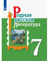 Родная русская литература. 7 класс Учебное пособие