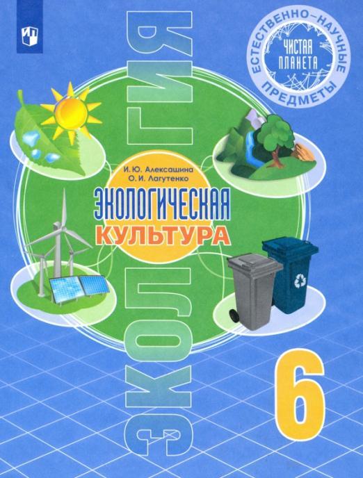 Естественно-научные предметы. Экология. Экологическая культура. 6 класс