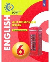Английский язык. 6 класс. Тетрадь-тренажёр
