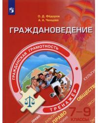 Гражданская грамотность. Граждановедение. Тренажёр. 7-9 классы
