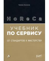 HoReCa. Учебник по сервису. От стандартов к мастерству