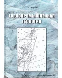 Горнопромышленная геология. Учебное пособие
