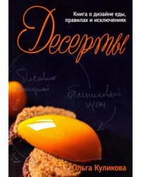 Десерты. Книга о дизайне еды, правилах и исключениях