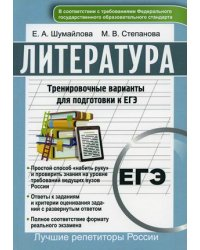 Литература. Тренировочные варианты для подготовке к ЕГЭ